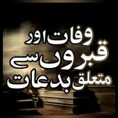 Wafat aur Qabron ki Bidaat icon