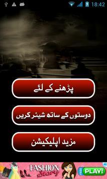 Wafat aur Qabron ki Bidaat apk screenshot