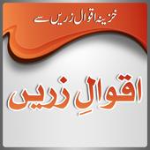 Aqwale-e-Zareen icon