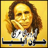 John Elia Urdu Shayari icon