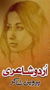 Urdu Shayari Parveen Shakir poster