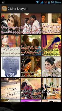 2 Lines Urdu Shayari apk screenshot