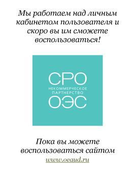 oeaud.ru apk screenshot