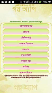 Golpo App (গল্প অ্যাপ) poster