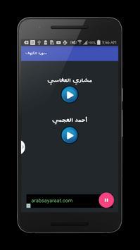 سورة الكهف بدون إنترنت apk screenshot