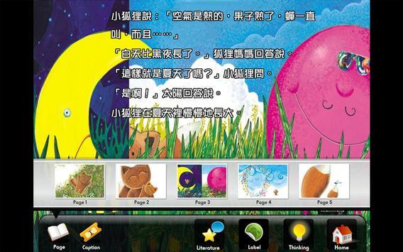 小狐狸學長大 apk screenshot
