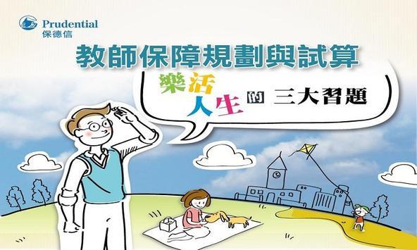 保德信教師樂活方程式 poster