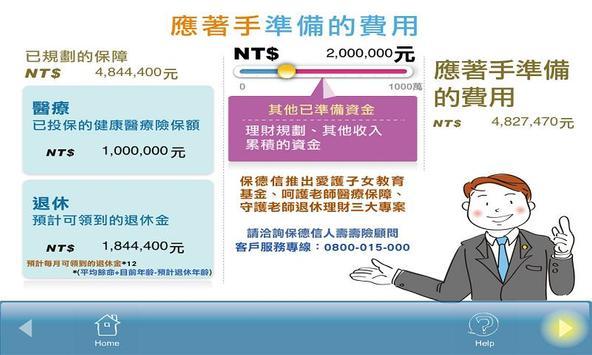 保德信教師樂活方程式 apk screenshot