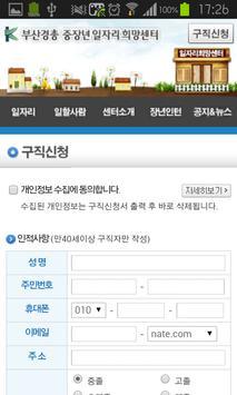 부산경총 일자리센터 apk screenshot