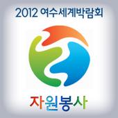 여수엑스포 자원봉사 icon