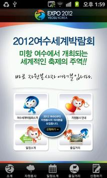 여수엑스포 자원봉사 poster