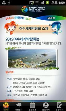 여수엑스포 자원봉사 apk screenshot