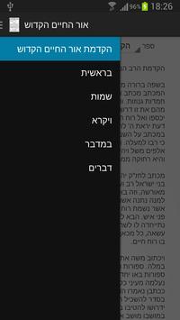 אור החיים הקדוש apk screenshot