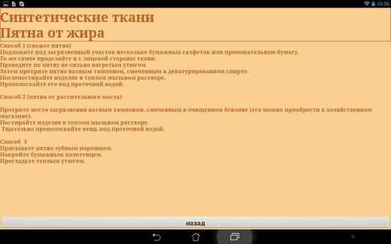 Пятновыводитель apk screenshot
