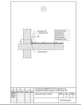 Гидроизоляция и ремонт бетона apk screenshot
