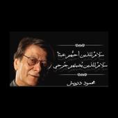 اقوال محمود درويش icon