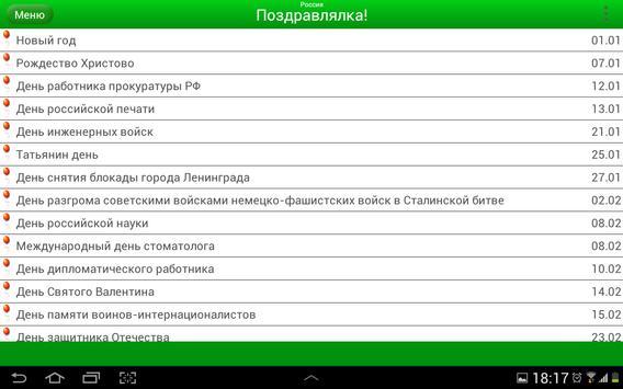Поздравлялка! Поздравления... apk screenshot