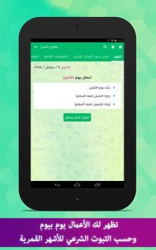 مفاتيح الجنان apk screenshot