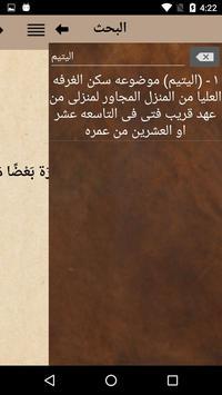 قصص العبرات للمنفلوطي apk screenshot