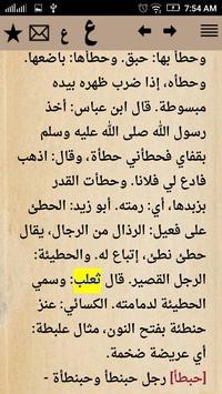 الصحاح تاج اللغة وصحاح العربية apk screenshot