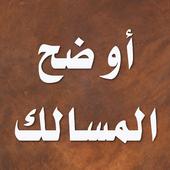 أوضح المسالك إلى ألفية بن مالك icon
