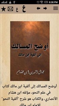 أوضح المسالك إلى ألفية بن مالك poster