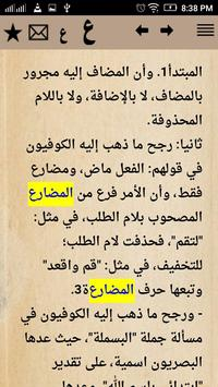 أوضح المسالك إلى ألفية بن مالك apk screenshot