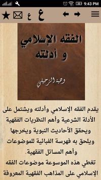 الفقه الإسلامي و أدلته poster