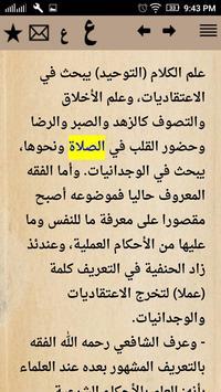 الفقه الإسلامي و أدلته apk screenshot