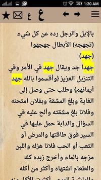 المعجم الوسيط apk screenshot