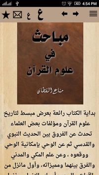 مباحث في علوم القرآن poster