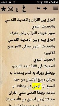 مباحث في علوم القرآن apk screenshot