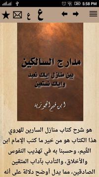 مدارج السالكين ابن قيم الجوزية poster