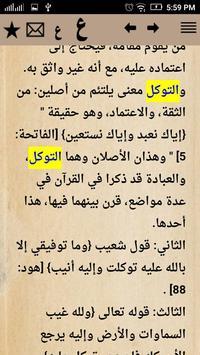 مدارج السالكين ابن قيم الجوزية apk screenshot