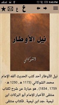 نيل الأوطار poster