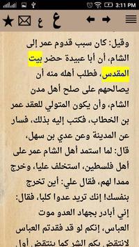 تاريخ الطبري apk screenshot