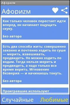 Афоризмы для всех apk screenshot