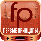 First Principles - Russian icon