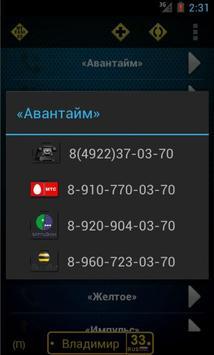 Моё такси 33 apk screenshot
