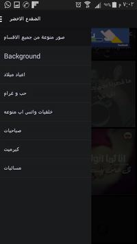 صور متنوعة apk screenshot