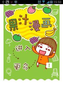 果汁漫画 poster