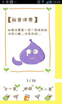 果汁漫画 apk screenshot
