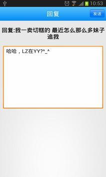 猫扑论坛 - 内涵帖子 - 奇闻怪事 - 搞笑图片-幽默大全 apk screenshot