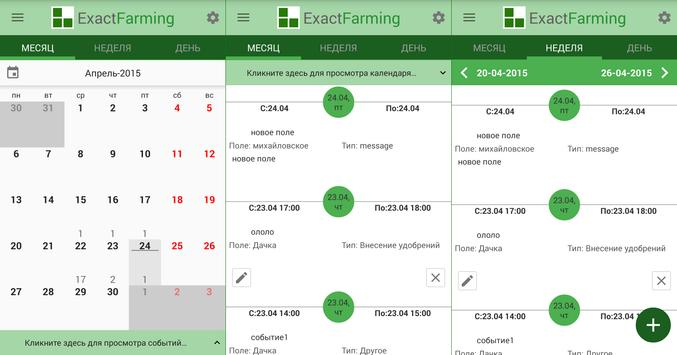 ExactFarming apk screenshot