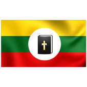 Shan Bible ၵျၢမ်းလိၵ်ႈတႆး icon