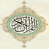 القرأن الكريم بتلاوات مختلفة icon