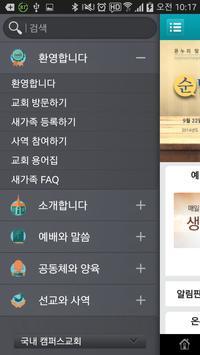 온누리교회 apk screenshot