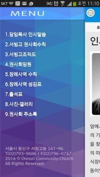 온누리교회 서빙고 권사회 apk screenshot