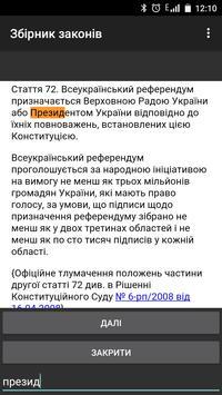 Законодавство України poster