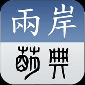 兩岸詞典 icon